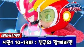 [다이노코어] 친구와 함께라면 | 시즌1 10-13화 | 묶음영상 다시보기ㅣ변신로봇ㅣ무인편