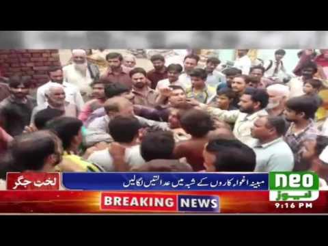 Lahore Awaam Ke Adalat Police Nakaam   Neo News