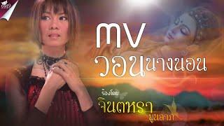 MV เพลง วอนนางนอน - จินตหรา พูนลาภ