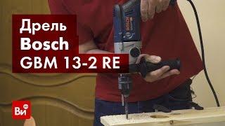 Обзор дрели Bosch GBM 13-2 RE