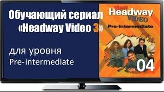 Сериал для изучения английского языка Headway Pre inter 04 Not Working Out