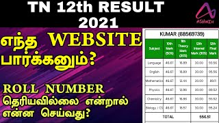HOW TO SEE 12TH RESULT TODAY | LINK | WEBSITE | JULY 19 | WHICH WEBSITE | TAMILNADU | 12ம் வகுப்பு