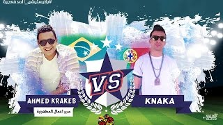 بلايستيشن المدفعجية الماتش الرابع لجروب (A) البرازيل ضد البرتغال / Krakeb vs Kanka