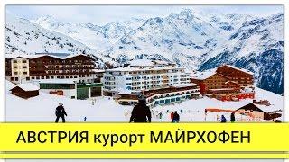 видео Горнолыжный отдых в Австрийских Альпах