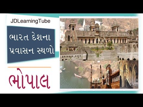 Bhopal Travel Guide in Gujarati - Madhya Pradesh -  India