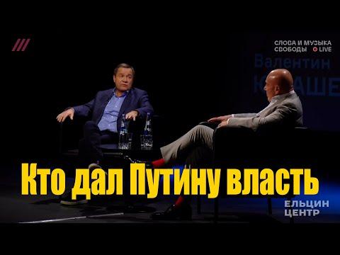Кто дал Путину власть. Громкое интервью Владимира Познера и Валентина Юмашева.