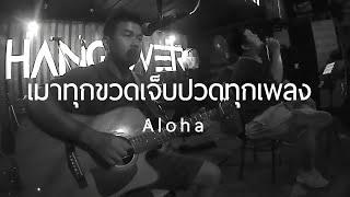 เมาทุกขวดเจ็บปวดทุกเพลง - ดูโอเมย์ [ Aloha Acoustic Cover ]