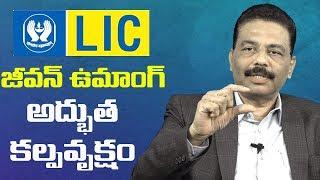 Jeevan Umang LIC Policy || C.S.Siva Kumar || Best LIC Policy || SumanTv Life