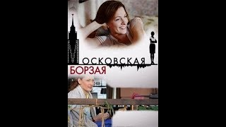 Московская борзая 2 сезон 1 серия (онлайн)