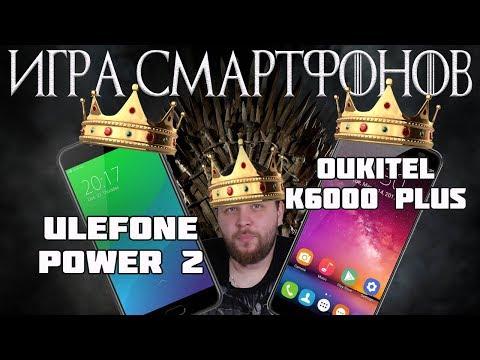 Что лучше Ulefone Power 2 или Oukitel K6000 Plus? Обзор и Сравнение