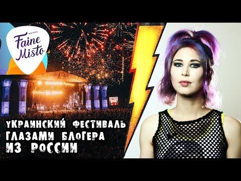 Украинский фестиваль Файне
