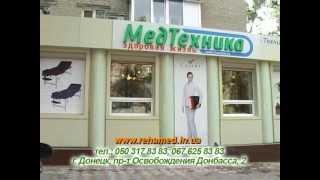 Новый магазин медтехники в Донецке (