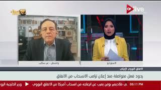 د. صبحي غندور: ما فعله ترامب هو مقدمة لتصعيد سياسي وعسكري خطير في المنطقة الشرق الاوسط