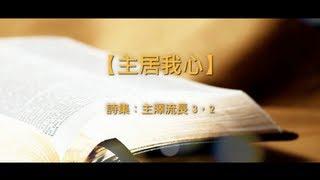 【青草原詩歌】主居我心(粵)