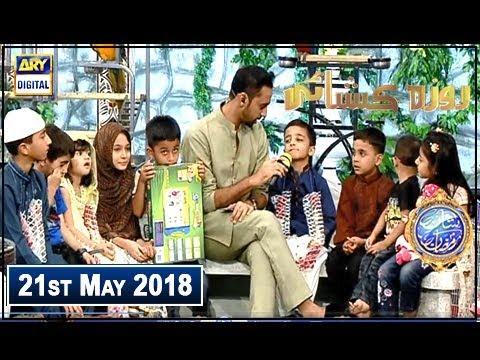 Shan E Iftar – Segment – Roza Kushai – 21st May 2018