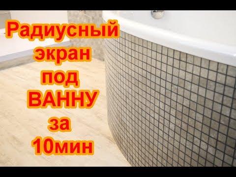 Идеальный  экран под угловую ванну за 10 мин