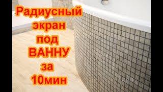как сделать экран для угловой ванны