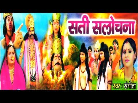 Sati Sulochan ( Ramayan ) | सती सुलोचना | Musical Story Of Ramayan Kissa Natak
