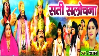 Sati Sulochan ( Ramayan ) | सती सुलोचना | Musical Story Of Ramayan Kissa Natak