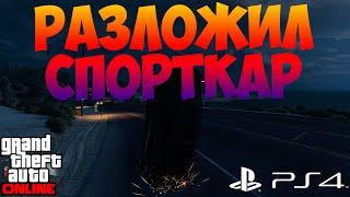 GTA Online - веселье. Разложил спорткар #11