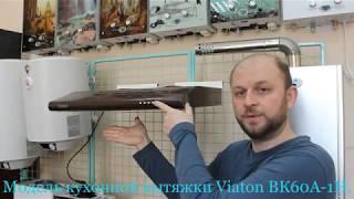 Полный обзор кухонной вытяжки (воздухоочистителя) Виатон ВК60А1-Н. Range hood Viaton (overview).