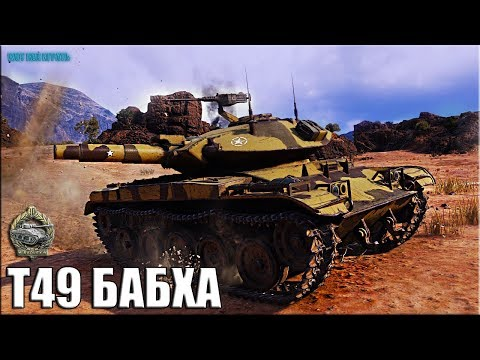 T49 бой на ФУГАСАХ ? медаль Рэдли Уолтерса World of Tanks thumbnail
