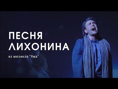 Игорь ЛАДЕЙЩИКОВ. Снег, песня Лихонина из мюзикла Яма
