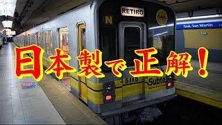 海外の反応 衝撃!!アルゼンチンの地下鉄を走る日本の中古車両!!謎だったプレートの日本語を知り親日家外国人が感銘!!「日本には感謝しかない!」【すごい日本】