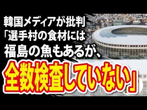 2021/06/29 韓国メディアが批判「選手村の食材には福島の魚もあるが、全数検査していない」