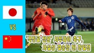[ 2017 동아시안컵 남자 일본 VS 중국 ]  골 장면 & 경기 하이라이트 모음
