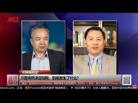 明镜编辑部 | 张洵 陈小平:川普突然决定加税,到底发生了什么?(20190506 第417期)