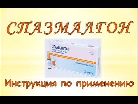 Уколы Спазмалгон (раствор для инъекций): Инструкция по применению