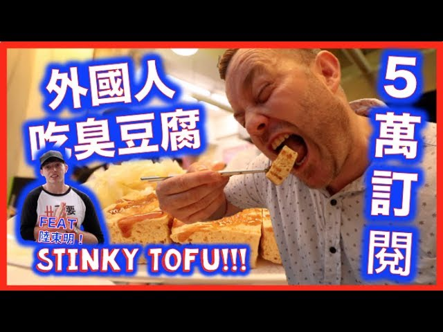 十年後外國人在台灣吃了臭豆腐!I finally eat STINKY tofu in TAIWAN after ten years!