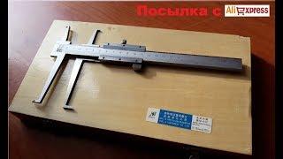 Посилка з AliExpress Штангенциркуль нутромір