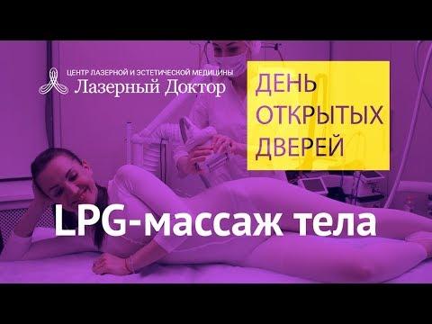 Как часто можно делать массаж lpg