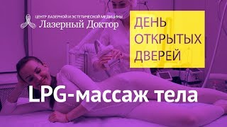 LPG-массаж тела (липомассаж) - трансляция в Periscope