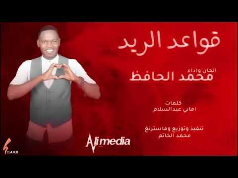 محمد الحافظ - قواعد الريد  || New 2020 || اغاني سودانية 2020