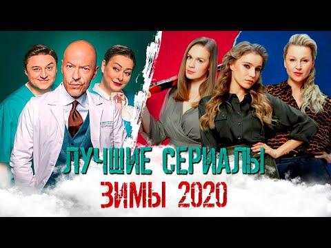 Лучшие сериалы Января-Февраля 2020 | Итоги месяца