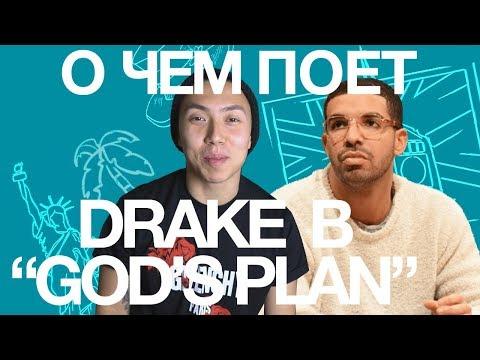 РАЗБОР ПЕСНИ DRAKE - GOD'S PLAN 🙏   НАСТОЯЩИЙ АНГЛИЙСКИЙ ЯЗЫК! Mp3