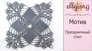 ♦ Мотив для вязания скатерти крючком Праздничный стол • ellej