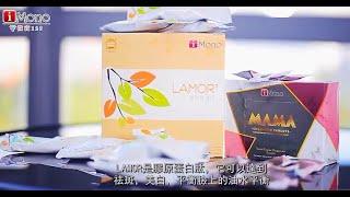 Lamor2和MAMA的威力