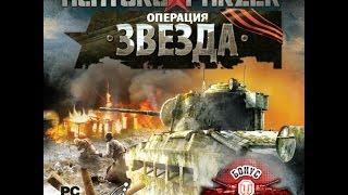"""Achtung Panzer: Операция """"Звезда"""" - Trailer (2010)"""