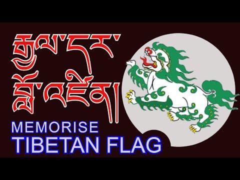 རྒྱལ་དར་བློ་འཛིན།   How to memorise Tibetan flag
