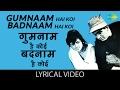 Gumnaam Hai Koi With Musica Gumnaam Nanda Manoj Kumar Mahmood