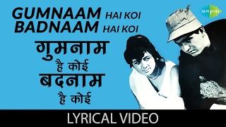 Gumnaam Hai Koi with lyrics | गुमनाम है कोई गाने के बोल | Gumnaam | Nanda, Manoj Kumar, Mahmood