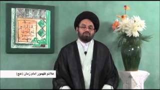 The Sings Of Reappearance Of The IMAM MAHDI AJTF Part 16 By Allama Syed Shahryar Raza Abidi