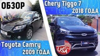 Авто из США с ГБО. Обзор Черри Тигго 7 2018 года и Тойота Камри 2009 года. c пробегом 500 000 миль