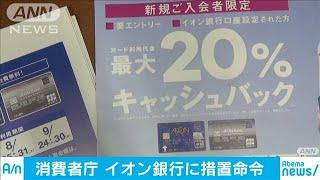 イオン銀行に再発防止命令・・・キャンペーン広告不親切(20/03/24)