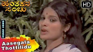 Hantakana Sanchu Kannada Movie Songs   Aasegala Thottilidu   Vishnuvardhan   Aarathi   Vani Jayaram