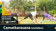 Camatkarasana யோகா For Health 21-07-2017 PuthuYugam TV Show Online
